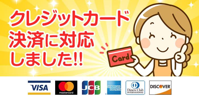クレジットカード決済に対応しました